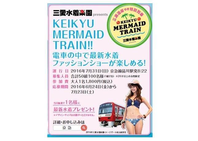 「三愛水着楽園 presents KEIKYU MERMAID TRAIN」のポスター