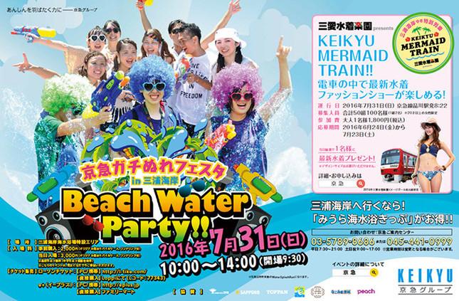 「京急ガチぬれフェスタin三浦海岸」のポスター