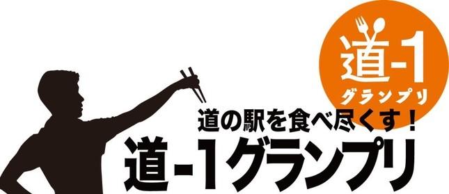 「道-1グランプリ」のロゴマーク