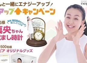 ネピアプレミアムソフト買って当てよう 浅田真央の「世界に一つだけ」生声目覚まし時計