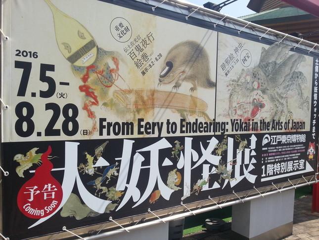 「大妖怪 土偶から妖怪ウォッチまで」展は江戸東京博物館で7月5日から8月28日まで