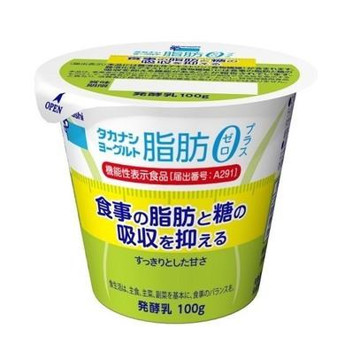 タカナシ初の機能性表示食品のヨーグルト登場!