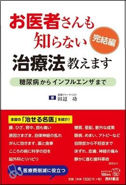 「お医者さんも知らない治療法教えます 完結編」(田辺功著、西村書店刊、本体1500円+税)