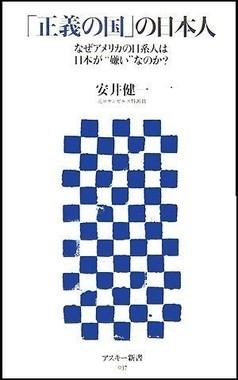 """『「正義の国」の日本人~なぜアメリカの日系人は日本が""""嫌い""""なのか?』 (安井健一著、アスキー新書)"""