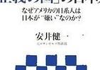 「日本人」と「日系人」の決定的な違い 「英語がうまい」と