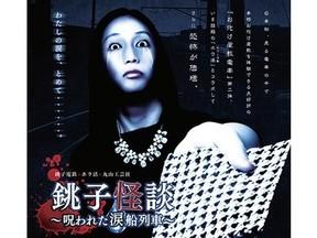 今年もやります! 「関東のザ・ローカル私鉄」銚子電鉄がお化け屋敷に! 怖~い企画が満載