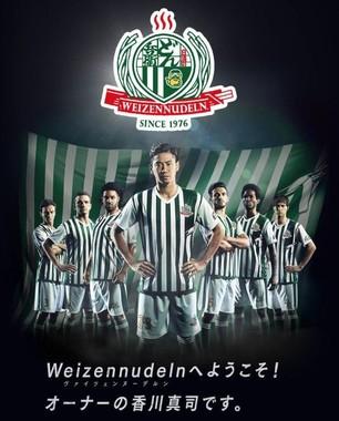 うどんクラブチーム「Weizennudeln」(ヴァイツェンヌーデルン)