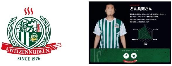 (写真左から)クラブチーム公式ロゴマーク、選手名鑑