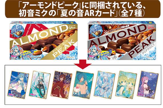 「アーモンドピーク」には初音ミクの「夏の音ARカード」が同梱されている(全7種)