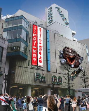 「シン・ゴジラ」巨大壁面オブジェのイメージ (C)2016 PARCO CO.,LTD.(C)2016 TOHO CO.,LTD.