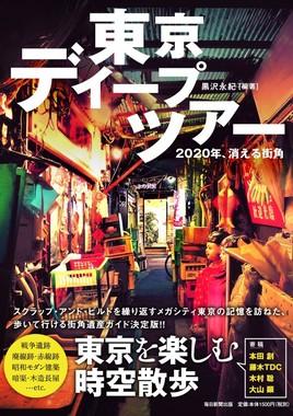 『東京ディープツアー』(毎日新聞出版刊)