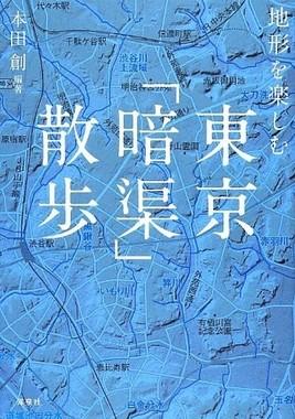 「東京『暗渠』散歩」