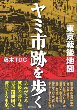 「東京戦後地図 ヤミ市跡を歩く」