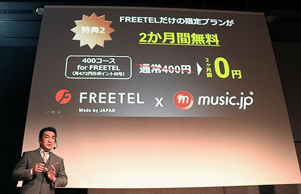 music.jpと提携した特別プラン「400コース for FREETEL」は、2か月間の料金が無料