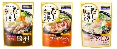 (左から)コク味醤油、香味ブイヤベース、濃厚チキン白湯