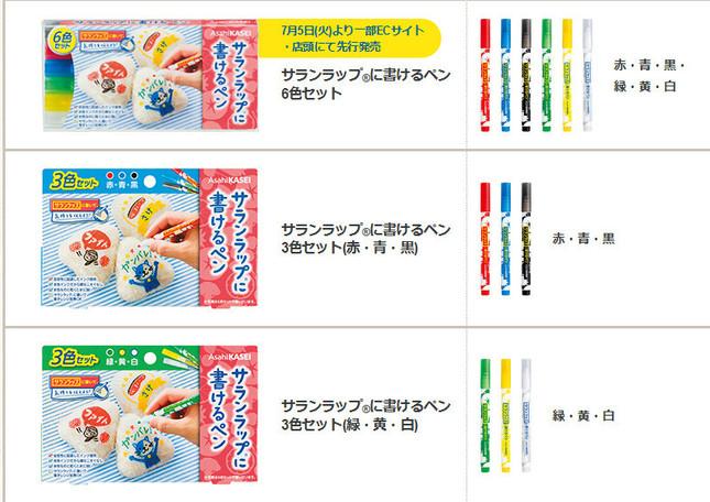上から「6色セット(赤・青・黒・緑・黄・白)」「3色セット(赤・青・黒)」「 3色セット(緑・黄・白)」