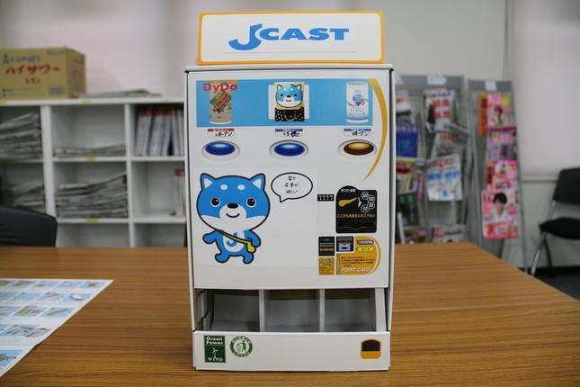 J-CAST仕様の自販機