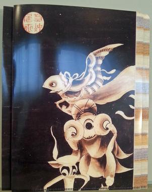 伊藤若冲の作品「付喪神図」(部分)の紙ばさみ