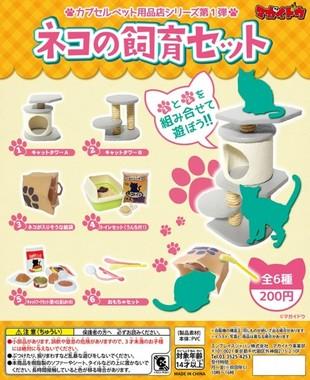 猫向けのアクセサリー6種を用意(C)マガイドウ