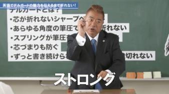 1時限目「英語」の授業の様子