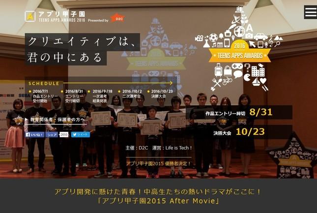 作品応募受付スタート、10月23日に決勝大会が行われる