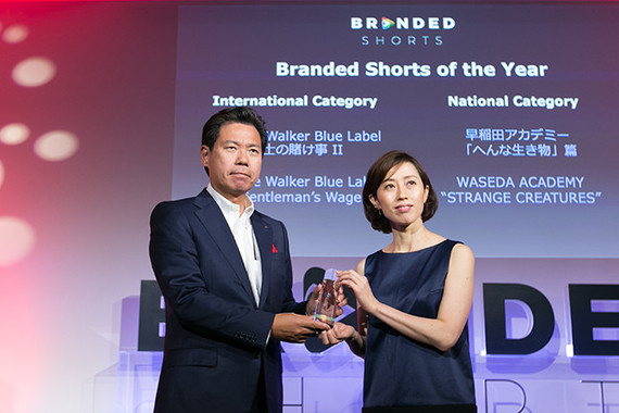 「Branded Shorts of the Year」受賞式の様子