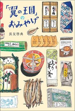『「翼の王国」のおみやげ』(木楽舎刊)