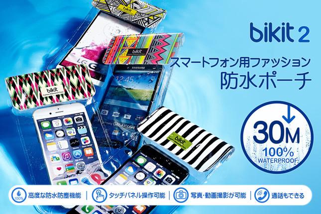 スマホ用ファッション防水ポーチ「bikit2」