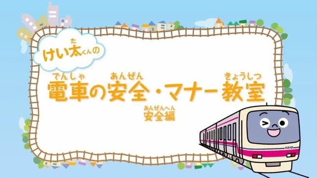動画「けい太くんの電車の安全・マナー教室」のオープニングページ
