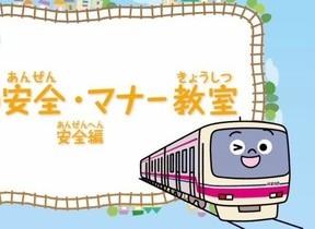 人気声優の釘宮理恵、京王線キャラ「けい太くん」になる 三石琴乃も出演