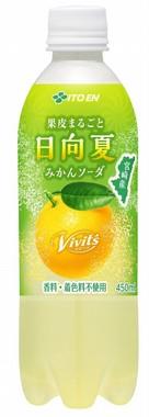 「Vivit's(ビビッツ) 日向夏みかんソーダ」