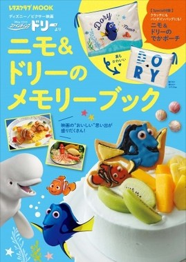 「ニモ&ドリーのメモリーブック」(c)Disney/Pixar