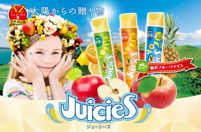 果汁99%の贅沢でヘルシーなアイス