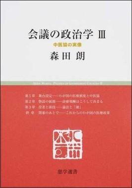 「会議の政治学 III 中医協の実像」