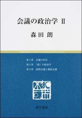 「会議の政治学 II」