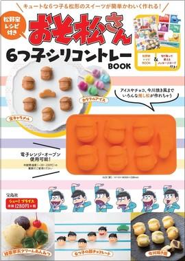 『松野家レシピ付き おそ松さん 6つ子シリコントレーBOOK』