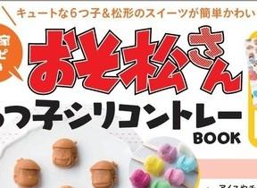 「おそ松さん」の6つ子形のスイーツが作れるシリコントレー付きレシピ本