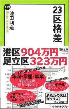 「23区格差」(池田利道著、中公新書ラクレ)