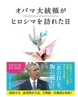 バラク・オバマ氏の歴史的スピーチ全文を対訳で収録