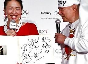 アニマル浜口、愛娘・京子の「お見合い写真」に興奮! 撮影は「Galaxy S7 edge」の美顔モード