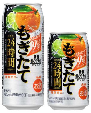 オレンジの爽やかな風味と、ライムのスッキリとした味わい