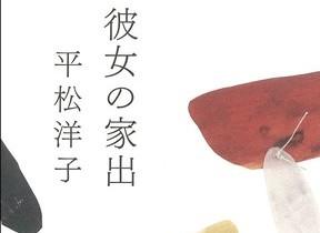 「女50代」の悩ましい日々つづる 平松洋子さんが新著『彼女の家出』