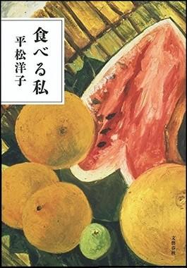 『食べる私』(文藝春秋、16年4月20日刊)