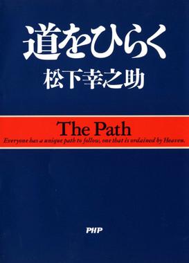 「道をひらく」の初版は1968年に発売された
