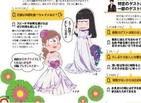 ウェディングドレス姿の「じょし松さん」が付録に登場 「ゼクシィ」9月号