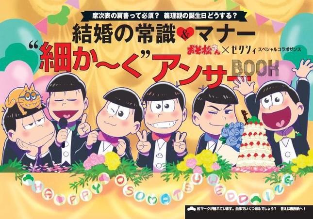 「おそ松さん」六つ子のタキシード姿
