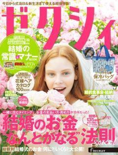 「ゼクシィ」9月号の表紙