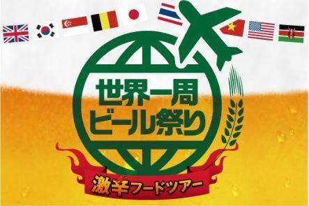 「世界一周ビール祭り ~激辛フードツアー~」