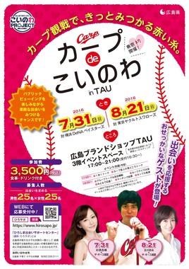 16年8月21日開催「カープdeこいのわin銀座TAU」