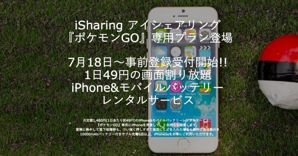 格安でiPhoneをレンタル、「ポケモンGO」以外にも